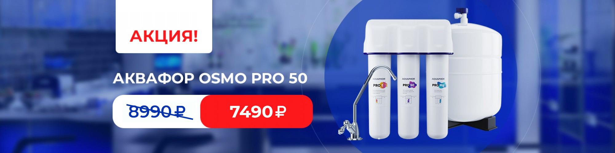 Osmo Pro 50