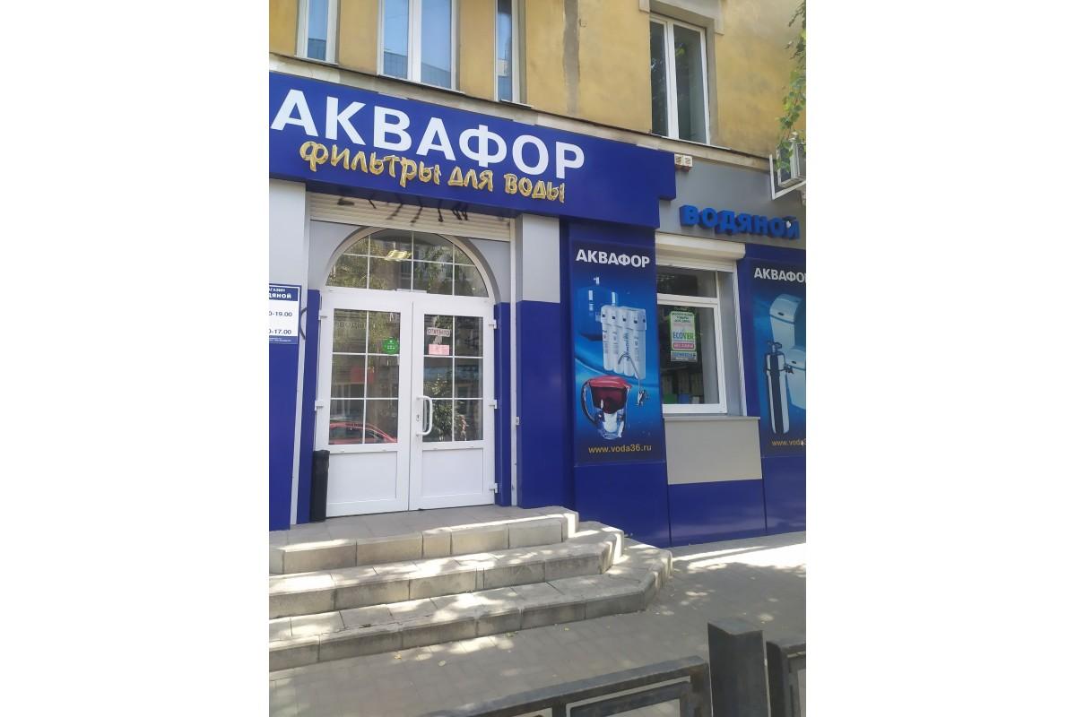 Открыты все точки розничной сети Аквафор в Воронеже