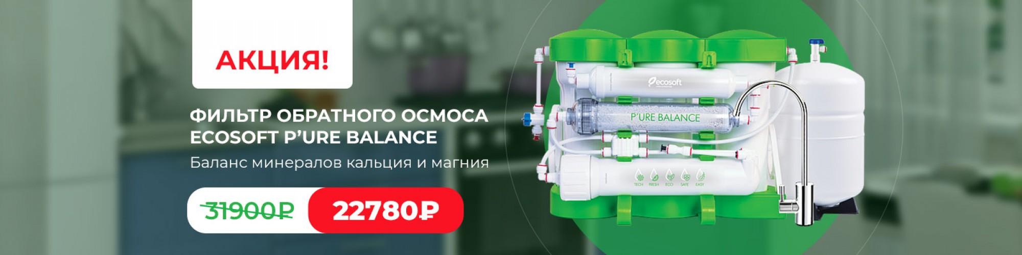 Фильтр обратного осмоса Ecosoft P'URE Balance