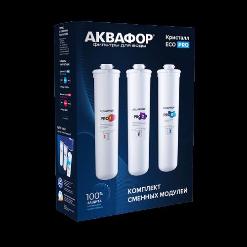Комплект сменных модулей Аквафор Eco Pro H (Pro 1-Pro H-Pro B)